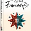 Ксения Баженова «Алые звезды Прованса»