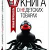 Виталий Прохоров «Книга о недетских товарах»