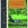 Владислав Ходасевич «О Пушкине»
