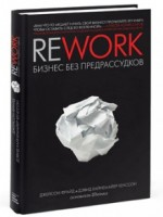 Невиданная степень свободы: «Rework. Бизнес без предрассудков»