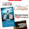 7 сентября на ММКВЯ состоится презентация романа Натальи Солнцевой «Натюрморт с серебряной вазой»