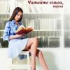 Новый социальный проект Российского Книжного Союза и издательства «Эксмо» «Хочу познакомиться с умным»