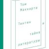 Том Маккарти «Тинтин и тайна литературы»