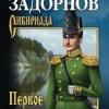 Николай Задорнов «Первое открытие»