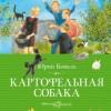 Юрий Коваль «Картофельная собака»