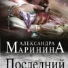 Александра Маринина «Последний рассвет»