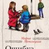 Мария Метлицкая «Ошибка молодости»