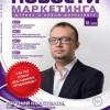 Анонс журнала «Новости маркетинга», № 10, 2013