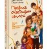 Джон Миллер, Карен Миллер «Правила счастливых семей. Книга для ответственных родителей»