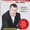 Анонс журнала «Рекламодатель», №10, 2013
