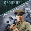 Александр Терентьев «Миссия «Двойник»