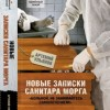 Артемий Ульянов «Новые записки санитара морга»