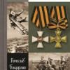 Книга о героях Первой мировой войны вышла в серии ЖЗЛ