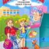 Павел Астахов написал книгу «Детям о праве»