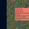 Герман Гессе «Книга россказней»