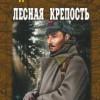 Валерий Поволяев «Лесная крепость»