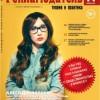 Анонс журнала «Рекламодатель», №11, 2013