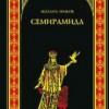 Михаил Ишков «Семирамида»