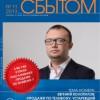 Анонс журнала «Управление сбытом», № 11, 2013