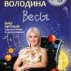 Василиса Володина «Любовный прогноз на 2014 год»