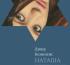 Дэвид Безмозгис «Наташа» и другие рассказы»