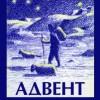 Гуннар Гуннарссон «Адвент. Повесть о добром пастухе»