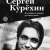 Выходит долгожданная биография Сергея Курехина