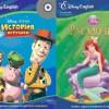 «DisneyEnglish»: «История игрушек» и «Русалочка»
