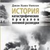 Джон Хьюз-Уилсон «История катастрофических провалов военной разведки»