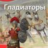 «Гладиаторы»