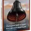 Иллюстрированный Гражданский Кодекс Российской Федерации в рисунках Алексея Меринова
