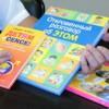Иркутские родители организуют пикет против «недетской» литературы