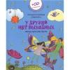 Певица Любаша представляет книгу для детей