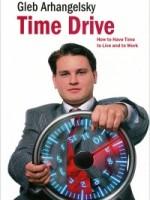 Глеб Архангельский «Time drive»