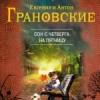Евгения и Антон Грановские «Сон с четверга на пятницу»