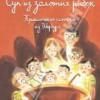 Жан-Филипп Арру-Виньо «Суп из золотых рыбок. Приключения семейки из Шербура»