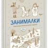 Зина Сурова, Филипп Суров «Занималки. Зима. Увлекательные занятия для детей и родителей»