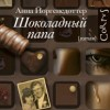 Анна Йоргенсдоттер «Шоколадный папа»