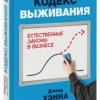 Дэвид Хэнна, Георгий Мелик-Еганов и Максим Ильин «Кодекс выживания. Естественные законы в бизнесе»