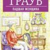 Маша Трауб «Падшая женщина»