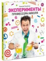 Николай Ганайлюк «Эксперименты профессора Николя»