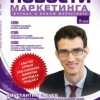 Анонс журнала «Новости маркетинга», № 11, 2013