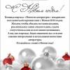 «Новости литературы» поздравляют с Новым годом!