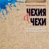 Вячеслав Перепелица «Чехи и Чехия. О чем молчат путеводители»
