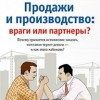 Константин Бакшт «Продажи и производство: враги или партнеры?»