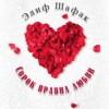 Элиф Шафак «Сорок правил любви»