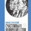 Вышел «судебный блокбастер» о тяжбе между Абрамовичем и Березовским