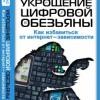 Алекс Сучжон-Ким Пан «Укрощение цифровой обезьяны. Как избавиться от интернет-зависимости»