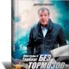 Джереми Кларксон «Без тормозов: Мои годы в Top Gear»