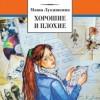 Маша Лукашкина «Хорошие и плохие»